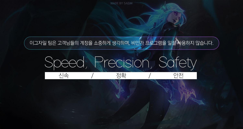 롤대리 롤듀오 롤배치 이그자일팀