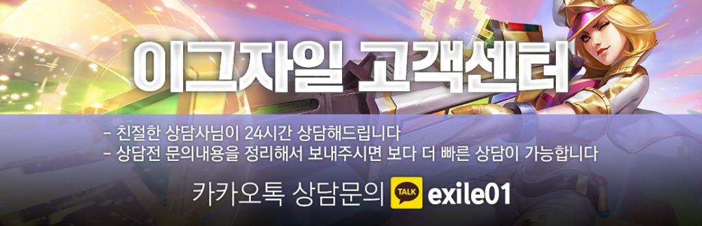 롤대리 롤강의 롤듀오는 이그자일팀과