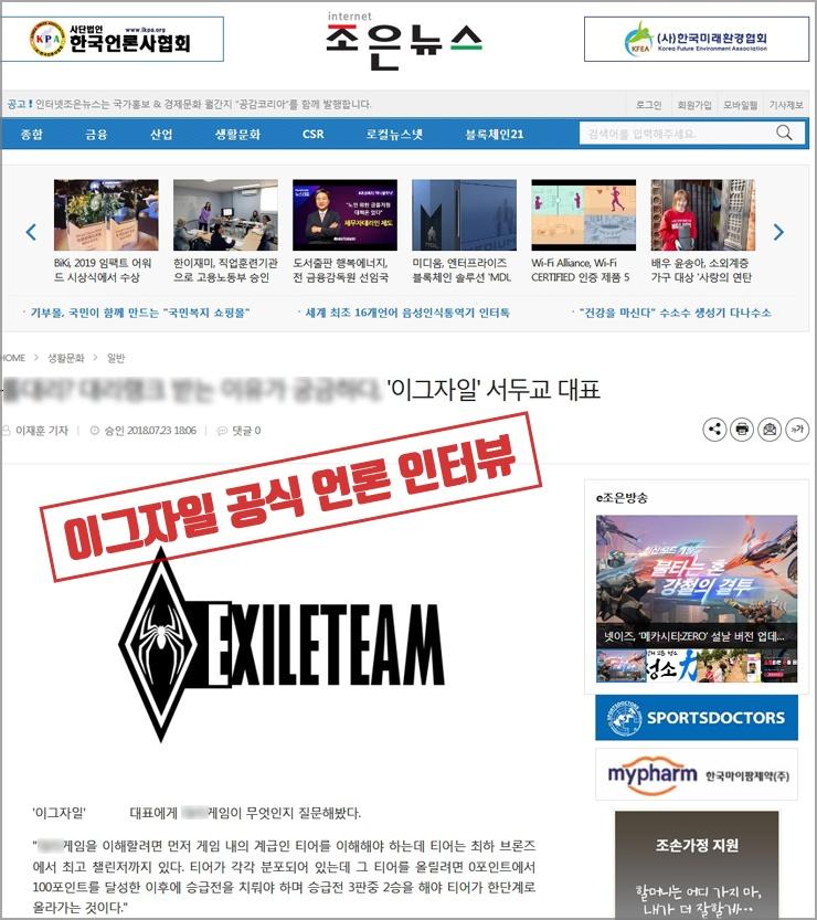 롤대리팀 언론기사